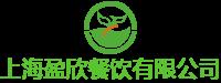 上海盈欣餐饮有限公司